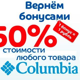 Покупай Columbia получай бонусы