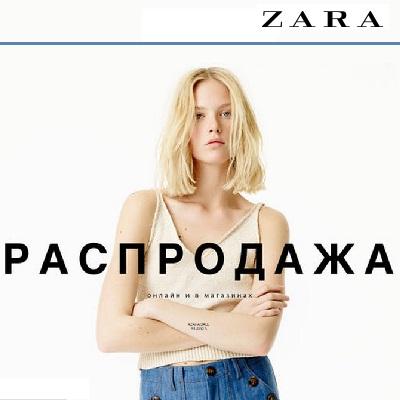 Sale ZARA