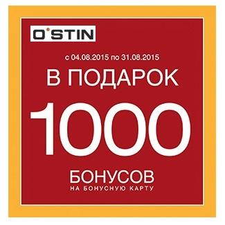 1000 бонусов в подарок