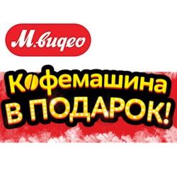Кофемашина в м-видео в подарок 60