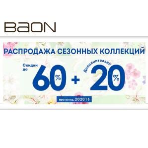 Акция в BAON