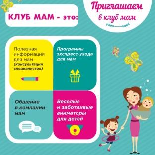 Клуб мам в Стране Детства