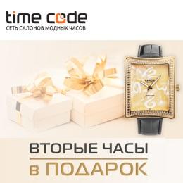 Акция в Time Code