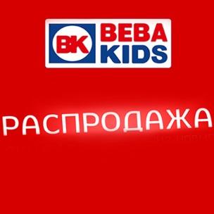Глобальные скидки в Beba Kids
