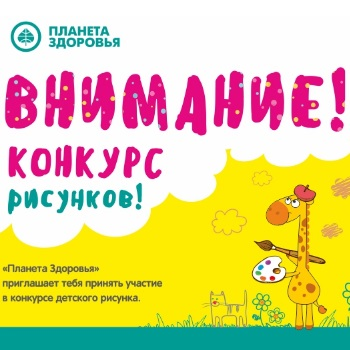 """""""Планета Здоровья"""" проводит конкурс!"""