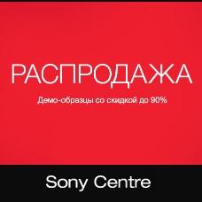 Акция от Sony