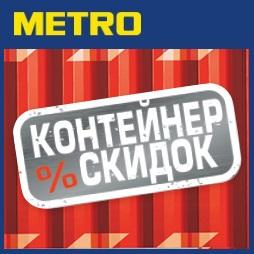 Новый каталог в Metro