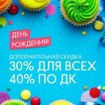 День рождения в магазинах FiNN FLARE