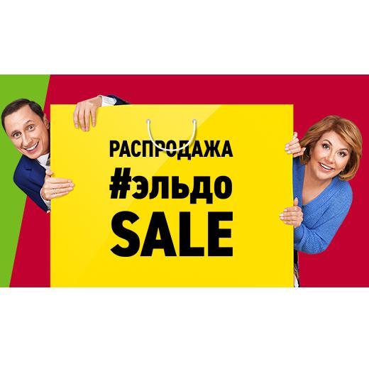 Распродажа #Эльдо SALE