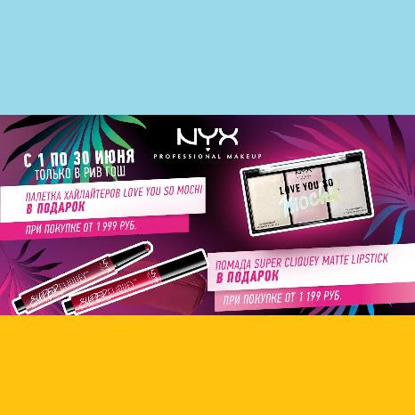 ЖАРКОЕ ЛЕТО С NYX PROFESSIONAL MAKE-UP