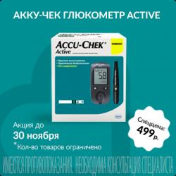 Акция в аптеках Максавит на ГЛЮКОМЕТР ACTIVE